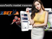 ธุรกิจออนไลน์พารวย เว็บแทงบอลออนไลน์ maxbet หรือ sbobet มีโบนัสฟรี