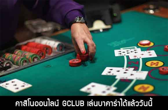 Online-casino-gclub-play-baccarat-today.